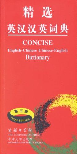 Download Concise English-Chinese / Chinese-English Dictionary (Third Edition)