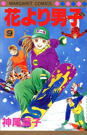 Hanayori Dango Vol. 9 (Hanayori Dango) (in Japanese) by Yoko Kamio