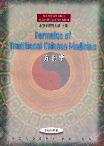 Formulas of Traditional Chinese Medicine by Beijing University of Traditional Chinese Medicine