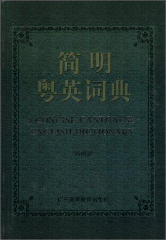 A Concise Cantonese-English Dictionary by Yang Mingxin