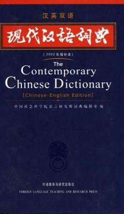 The Contemporary Chinese Dictionary by Ling Yuan