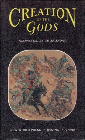 Creation of the Gods (Volume II) by Gu Zhizhong